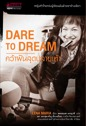 Bok/Book: Våga drömma/Dare To Dream - Dare To Dream in Thai (Mjukband/soft cover)