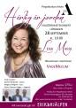Biljett 28 sept. Pingstkyrkan Arken, Värnamo