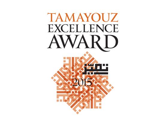 Tamayouz Excellence Award