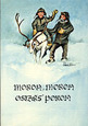 Moron, moron, ostaks' poron av Monica Johansson och Mona Mörtlund (1987)