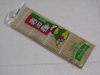 Sushi Bambu Matta -