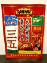 Sanwu Chongqing Hot Pot Soppbuljong