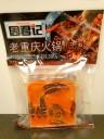 Zhoujunji Lao Chongqing Hot Pot Bas