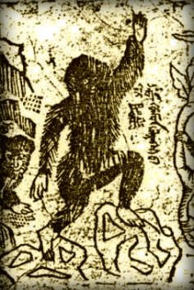Illlustration of Yeti from the Anatomical Dictionary (for Recognizing Various Diseases), Peking edition, by Lovsan-Yondon and Tsend-Otcher, eighteenth century. Tibet.