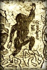 Illustration av en Yeti från boken Det Anatomiska uppslagsverket (för identifieringen av allehanda sjukdomar), Peking utgåva, av Lovsan-Yondon och Tsend-Otcher. Tibet, 1700-tal.