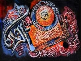 Islamic Quran verses, fyrkant, 60x50cm -