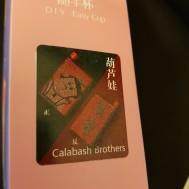 Vätske plunta Calabash brothers