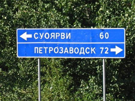 Petrozavodsk 72