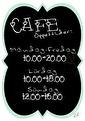 Café Öppettider - Olika färger - Öppettider mint A3