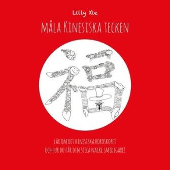 Måla kinesiska tecken : lär om det kinesiska horoskopet och hur du får din stela nacke smidigare!  av Lilly Xie -