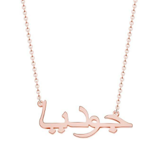 ARABIC NAME NECKLACE ROSÉ GOLD