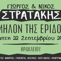 Den 22. september 2016 oplevede denne signatur brødrene på Milon tis Epidos i Heraklion.