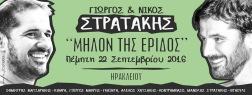 Men inden da lykkedes det os at opleve Giorgos og Nikos Stratakis live.
