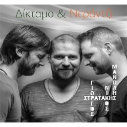 Giorgos, Nikos & Manolis Stratakis: Diktamo & Nerantzi (2016)