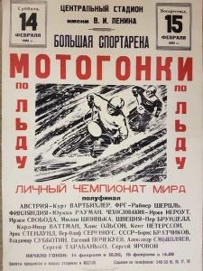 Affisch i Ryssland, Dynamostadion i Moskva 1981