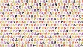 Bomullstyg skrivtecken (Kimono)