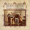 Skillingtryck och andra otidsenligheter (Eld Records 2007)