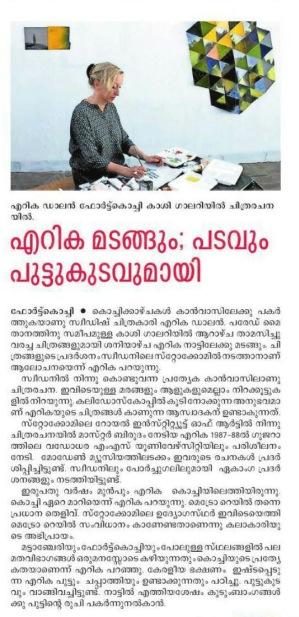 Malayalam Manorama Jan 17 2018