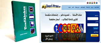 Arabiska teorifrågor 90 dagar + Trafikboken på arabiska