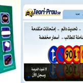 Arabiska teorifrågor 60 dagar + Trafikboken på arabiska