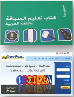 Trafikboken på Arabiska+Teorifrågor 60 dagar på arabiska