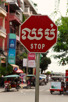 Stop sign, Phnom Penh