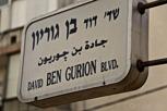 Ben Gurion Blvd, Tel Aviv