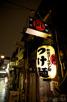 Bar at Golden Gai street, Tokyo