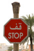Stop sign, Dubai