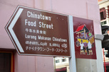 Chinatown Food Street sign